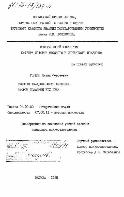 Титульный лист Русская академическая живопись второй половины XIX века
