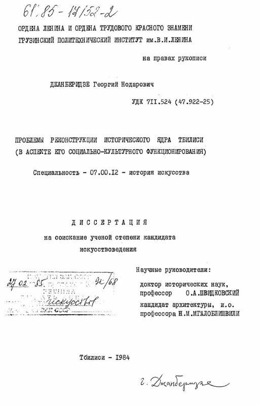 Титульный лист Проблемы реконструкции исторического ядра Тбилиси (в аспекте его социально-культурного функционирования)