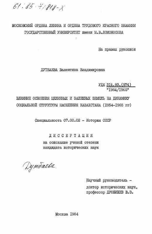 Титульный лист Влияние освоения целинных и залежных земель на динамику социальной структуры населения Казахстана (1954-1965 гг.)