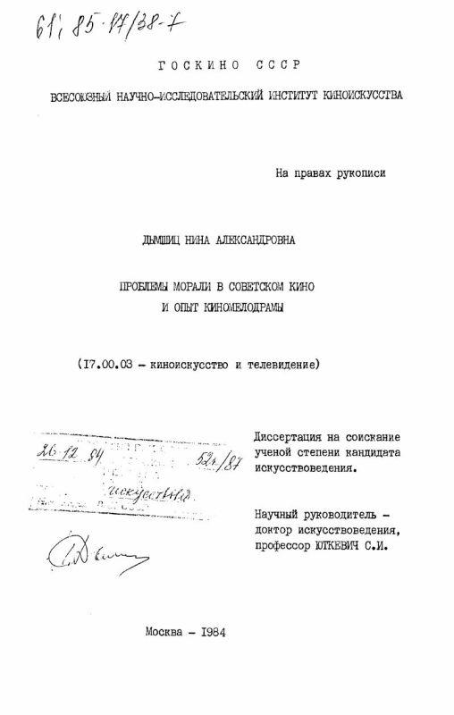 Титульный лист Проблемы морали в советском кино и опыт киномелодрамы