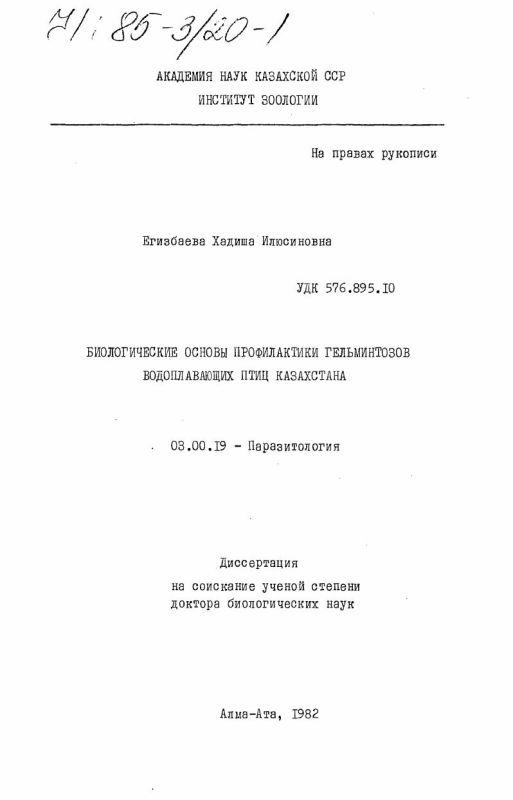 Титульный лист Биологические основы профилактики гельминтозов водоплавающих птиц Казахстана