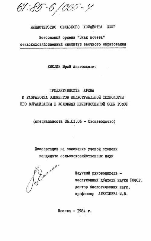Титульный лист Продуктивность хрена и разработка элементов индустриальной технологии его выращивания в условиях Нечерноземной зоны РСФСР