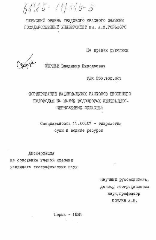 Титульный лист Формирование максимальных расходов весеннего половодья на малых водосборах Центрально-Черноземных областей