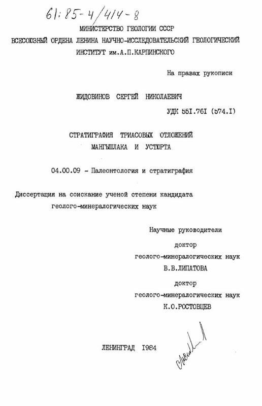Титульный лист Стратиграфия триасовых отложений Мангышлака и Устюрта