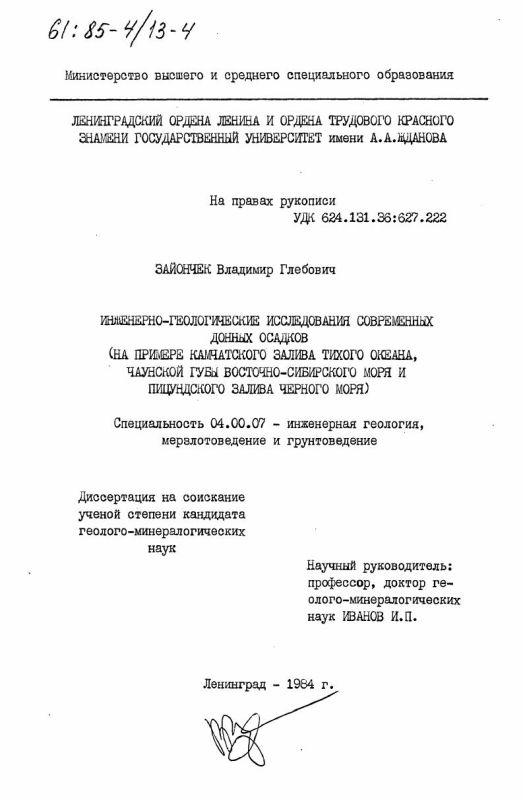 Титульный лист Инженерно-геологические исследования современных донных осадков (на примере Камчатского залива Тихого океана, Чаунской губы Восточно-Сибирского моря и Пицундского залива Черного моря)