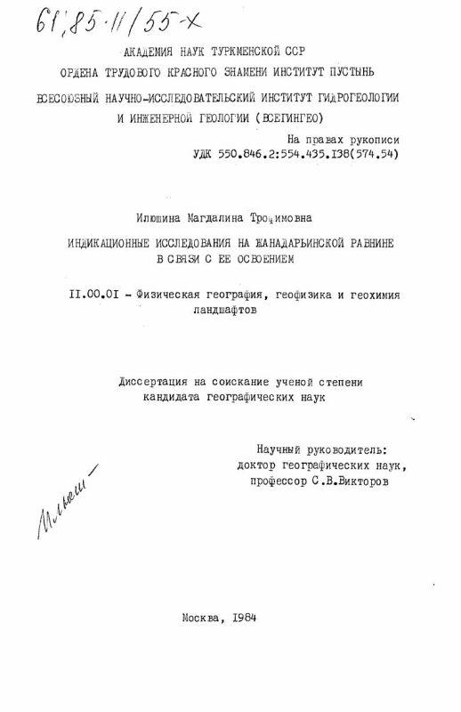 Титульный лист Индикационные исследования на Жанадарьинской равнине в связи с её освоением