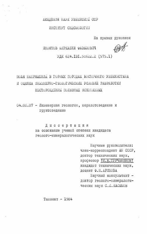 Титульный лист Поля напряжений в горных породах Восточного Узбекистана и оценка инженерно-геологических условий разработки месторождений полезных ископаемых