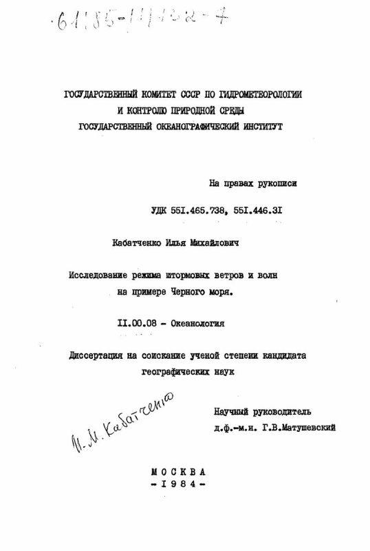 Титульный лист Исследование режима штормовых ветров и волн на примере Черного моря