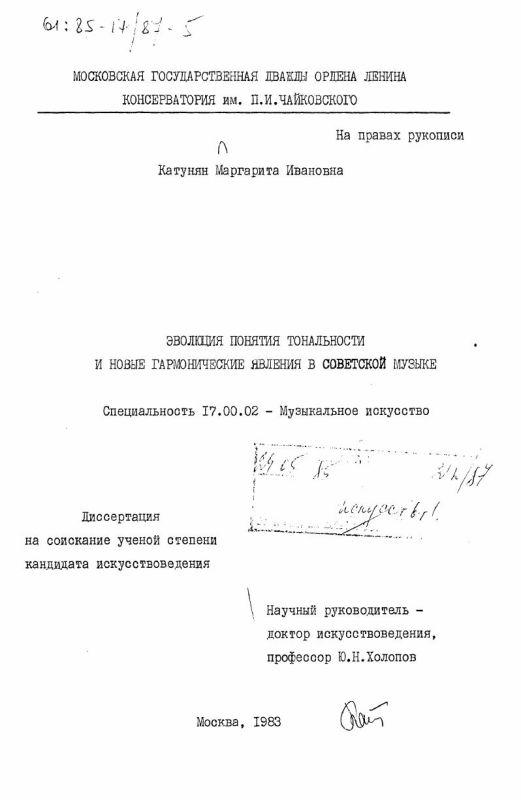 Титульный лист Эволюция понятия тональности и новые гармонические явления в советской музыке