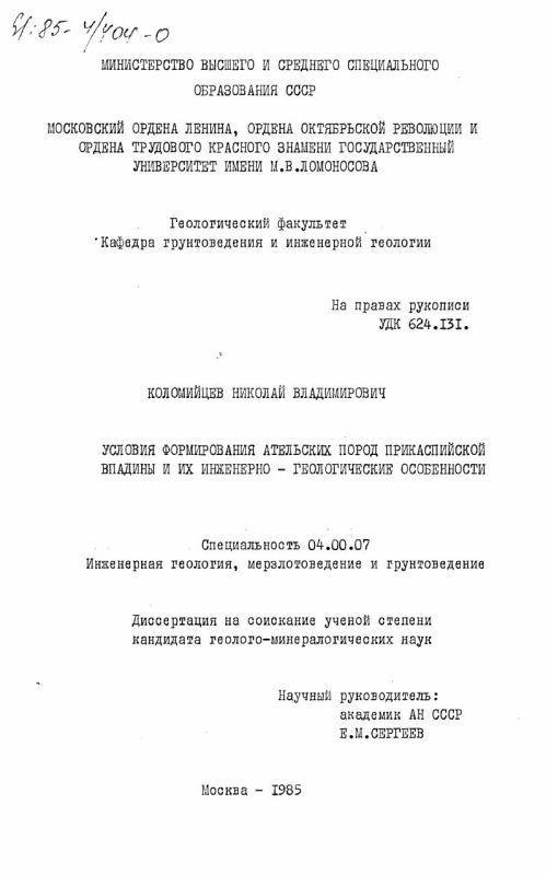 Титульный лист Условия формирования ательских пород Прикаспийской впадины и их инженерно-геологические особенности