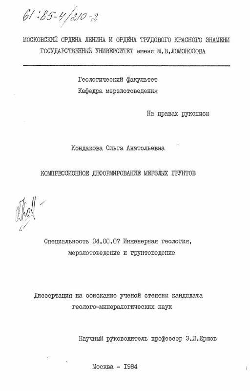 Титульный лист Компрессионное деформирование мерзлых грунтов