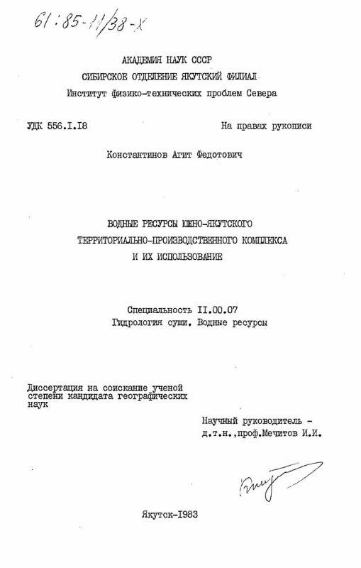 Титульный лист Водные ресурсы южно-якутского территориально-производственного комплекса и их использование