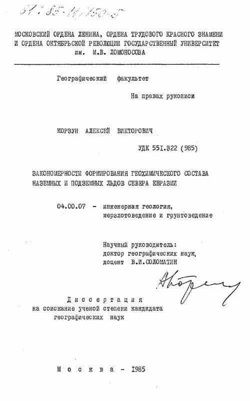 Титульный лист Закономерности формирования геохимического состава наземных и подземных льдов Севера Евразии