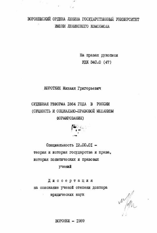 Титульный лист Судебная реформа 1864 года в России (сущность и социально-правовой механизм формирования)