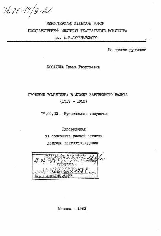 Титульный лист Проблемы романтизма в музыке зарубежного балета (1917-1939)