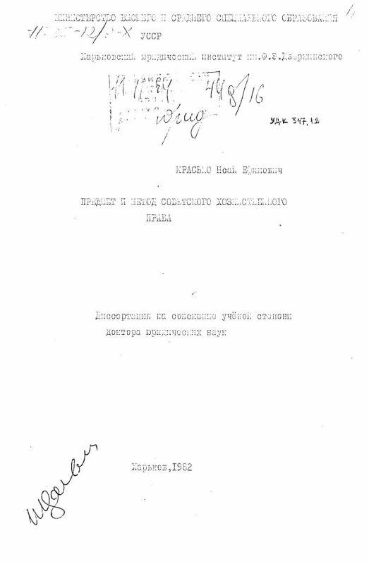 Титульный лист Предмет и метод советского хозяйственного права