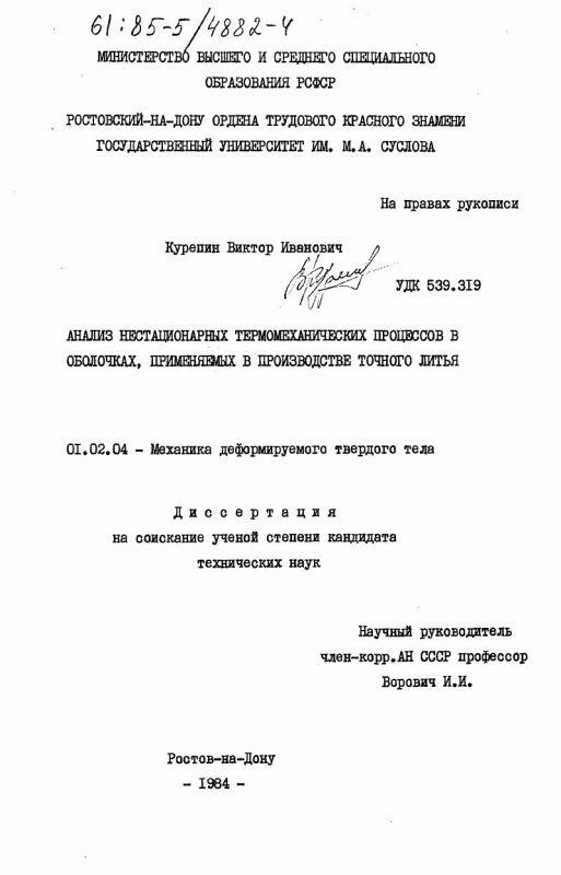 Титульный лист Анализ нестационарных термомеханических процессов в оболочках, применяемых в производстве точного литья