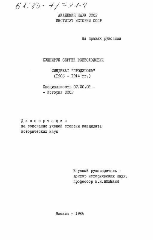 """Титульный лист Синдикат """"Продуголь"""" (1906-1914 гг.)"""