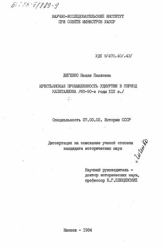 Титульный лист Крестьянская промышленность Удмуртии в период капитализма (60-90-е годы XIX в.)