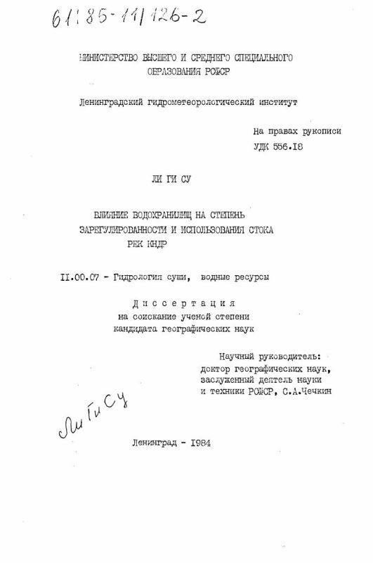 Титульный лист Влияние водохранилищ на степень зарегулированности и использования стока рек КНДР