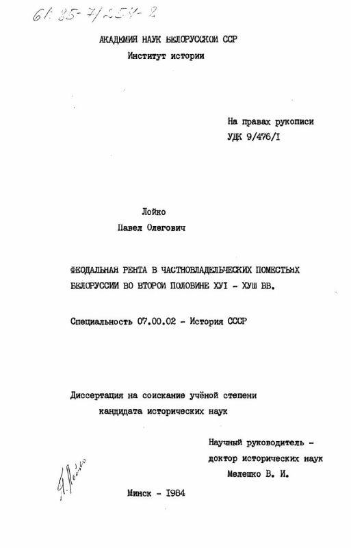 Титульный лист Феодальная рента в частновладельческих поместьях Белоруссии во второй половине XVI-XVIII вв.
