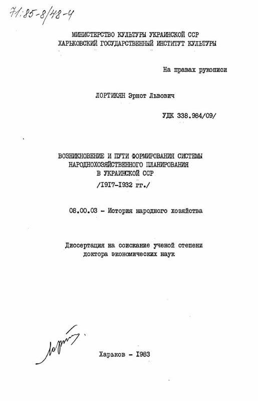 Титульный лист Возникновение и пути формирования системы народнохозяйственного планирования в Украинской ССР (1917-1932 гг.)