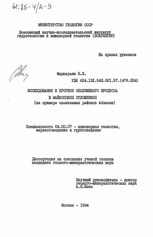 Титульный лист Исследование и прогноз оползневого процесса в майкопских отложениях (на примере оползневых районов Абхазии)