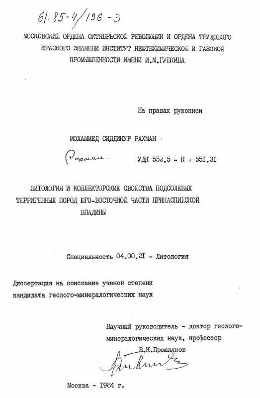 Титульный лист Литология и коллекторские свойства подсолевых терригенных пород юго-восточной части Прикаспийской впадины