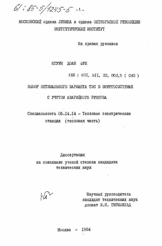 Титульный лист Выбор оптимального варианта ТЭС в энергосистемах с учетом аварийного резерва