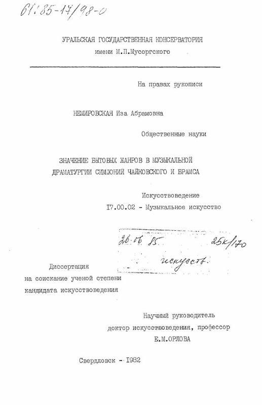 Титульный лист Значение бытовых жанров в музыкальной драматургии симфоний Чайковского и Брамса