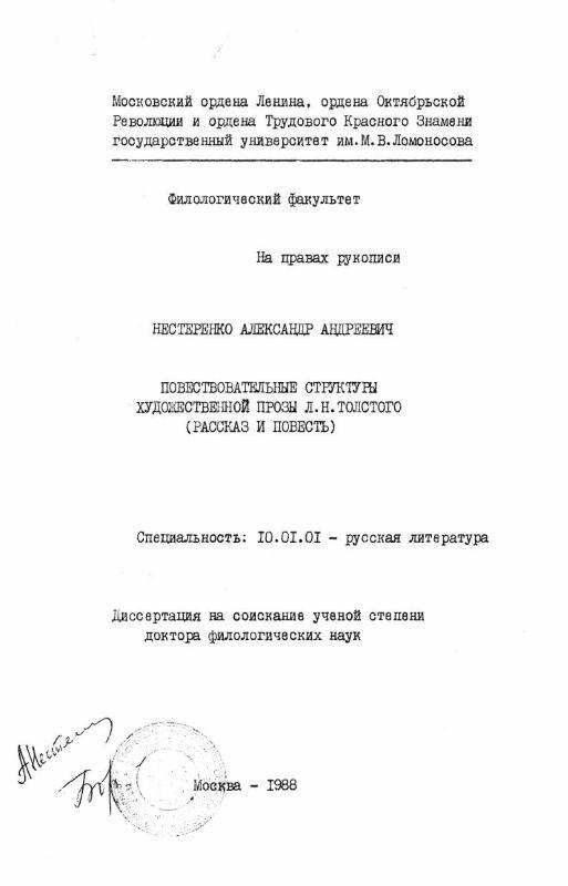 Титульный лист Повествовательные структуры художественной прозы Л.Н. Толстого (рассказ и повесть)
