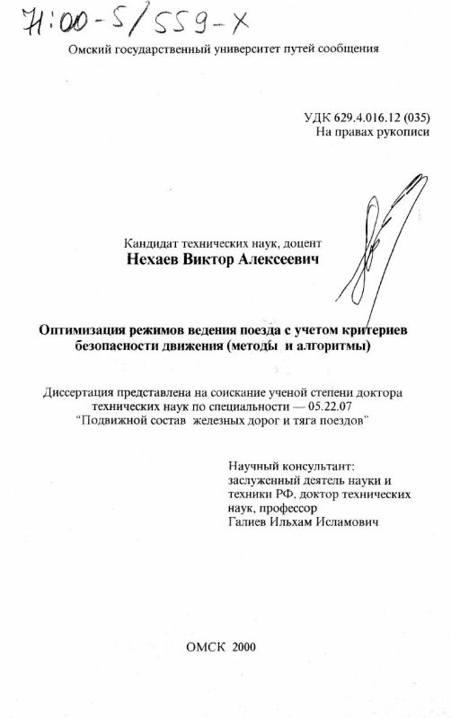 Титульный лист Оптимизация режимов ведения поезда с учетом критериев безопасности движения (методы и алгоритмы)