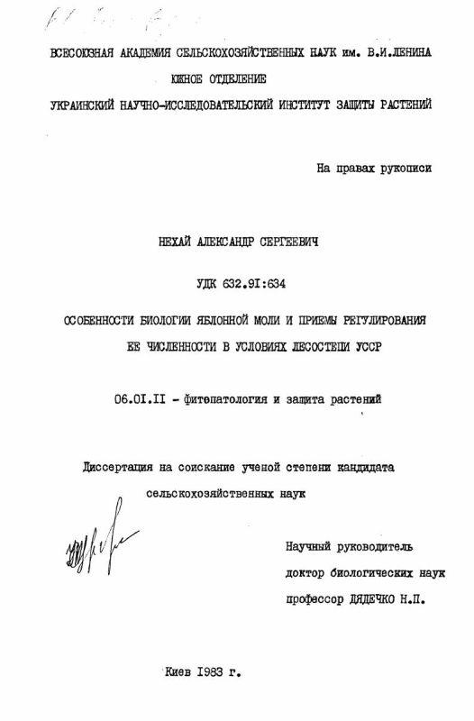 Титульный лист Особенности биологии яблонной моли и приемы регулирования ее численности в условиях лесостепи УССР