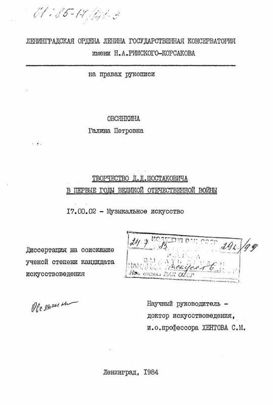 Титульный лист Творчество Д.Д. Шостаковича в первые годы Великой Отечественной войны