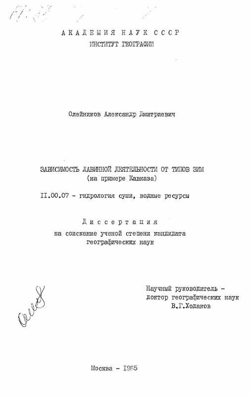 Титульный лист Зависимость лавинной деятельности от типов зим ( на примере Кавказа)