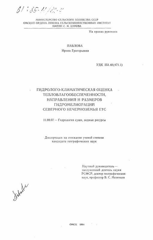 Титульный лист Гидролого-климатическая оценка тепловлагообеспеченности, направлений и размеров гидромелиораций Северного Нечерноземья ЕТС