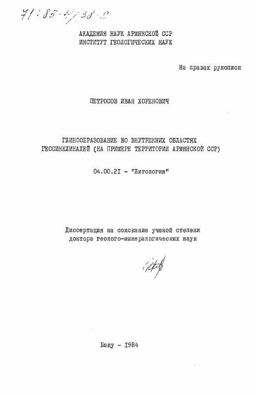Титульный лист Глинообразование во внутренних областях геосинклиналей (на примере территории Армянской ССР)