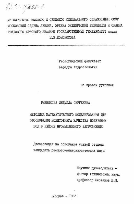 Титульный лист Методика математического моделирования для обоснования мониторинга качества подземных вод в районе промышленного загрязнения