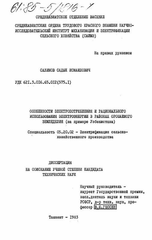 Титульный лист Особенности электропотребления и рационального использования электроэнергии в районах орошаемого земледелия (на примере Узбекистана)
