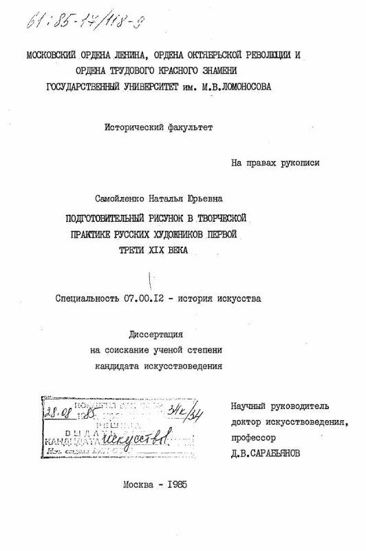 Титульный лист Подготовительный рисунок в творческой практике русских художников первой трети XIX века