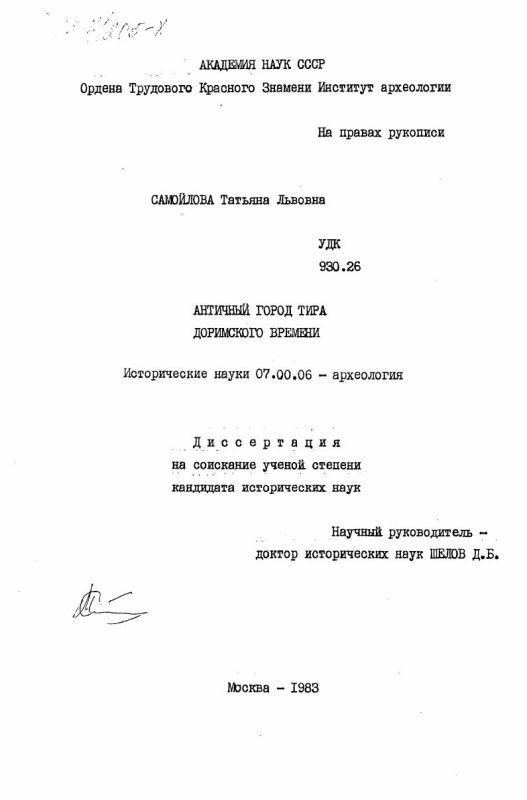 Титульный лист Античный город Тира доримского времени