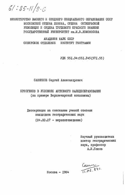 Титульный лист Криогенез в условиях активного наледеобразования (на примере Верхнечарской котловины)