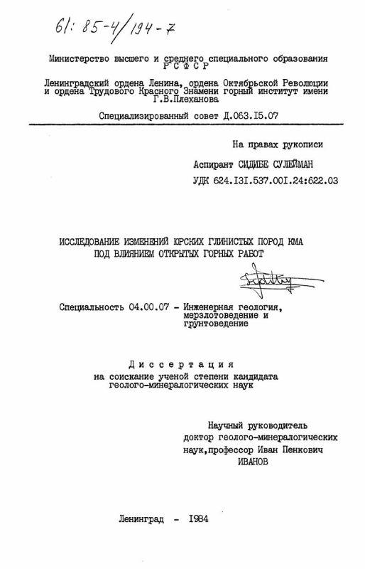 Титульный лист Исследование изменений юрских глинистых пород КМА под влиянием открытых горных работ