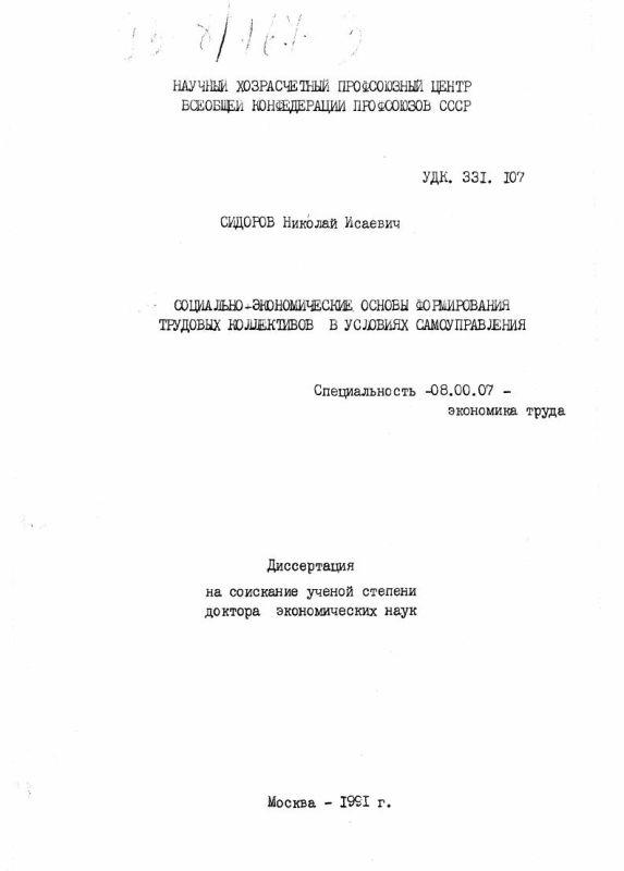 Титульный лист Социально-экономические основы формирования трудовых коллективов в условиях самоуправления