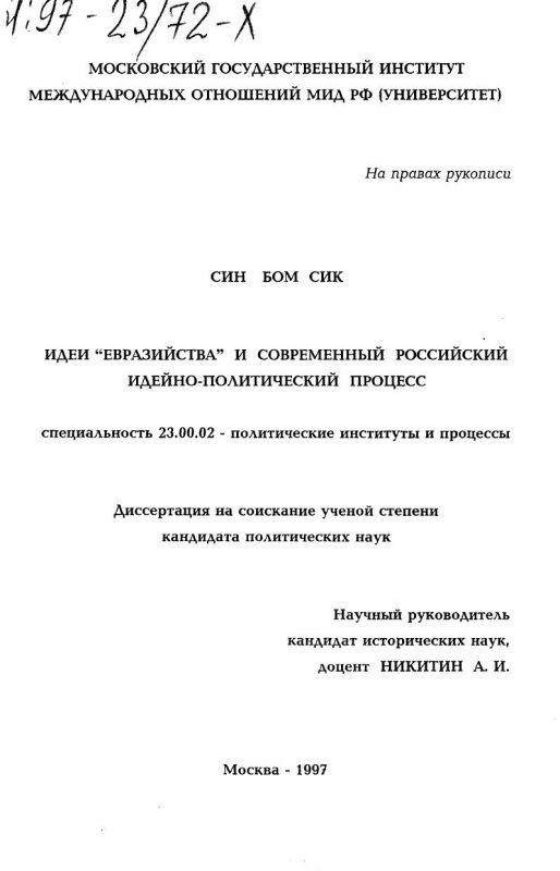 """Титульный лист Идеи """"евразийства"""" и современный российский идейно-политический процесс"""