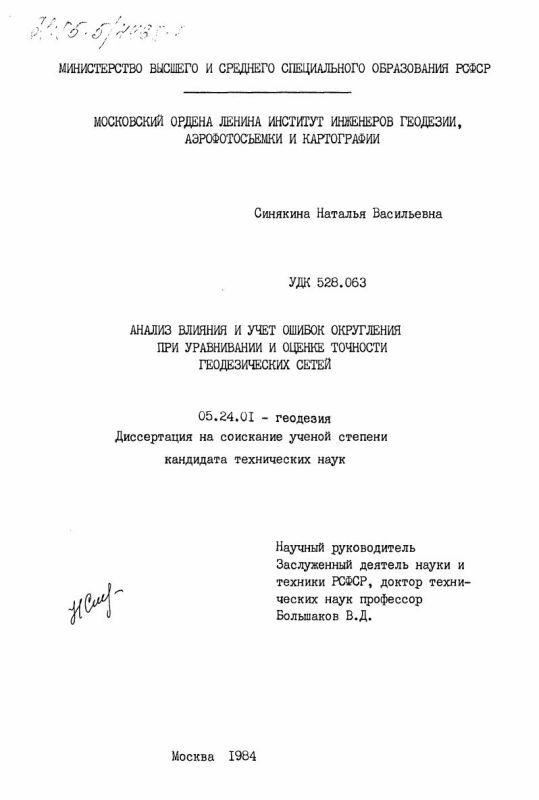 Титульный лист Анализ влияния и учет ошибок округления при уравнивании и оценке точности геодезических сетей