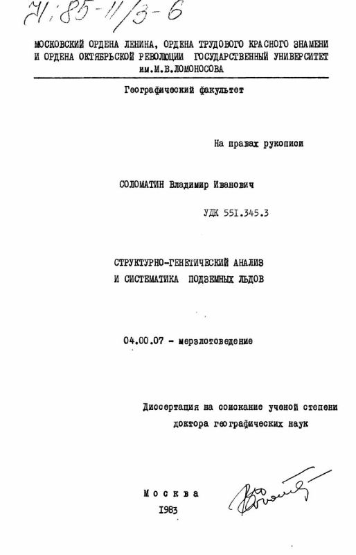 Титульный лист Структурно-генетический анализ и систематика подземных льдов