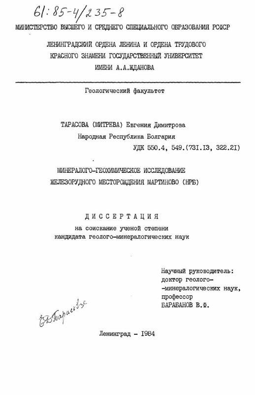 Титульный лист Минералого-геохимическое исследование железорудного месторождения Мартиново (НРБ)