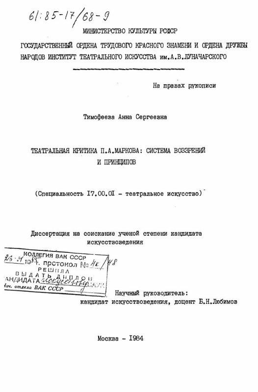 Титульный лист Театральная критика П.А. Маркова: система воззрений и принципов
