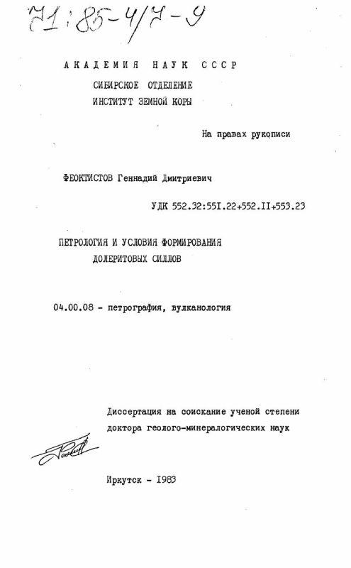 Титульный лист Петрология и условия формирования долеритовых силлов